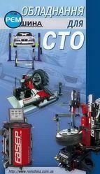 большой выбор оборудования для автосервиса (обладнання для автосервіс