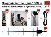 Комплект KPC 680 Комплект KPC 680
