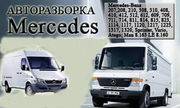 Продам авто запчасти на mercedes benz 410D