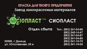 Эмаль КО813||изготовление спец красок 813КО||эмаль КО-813||эмаль ХВ-11