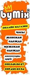женская одежда,  часы,  аксессуары Ивано-Франковск