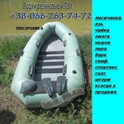 выгодно купить надувную лодку резиновую или надувную лодку пвх
