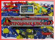 Заготовки для копирования домофонных ключей 2013 Ивано-франковск