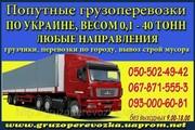 Грузоперевозки Ивано-Франковск-Киев-Ивано-Франковск.