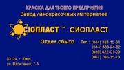ПФ-1126 ПФ1126 ПФ-1126 ПФ 1126+ Эмаль ПФ-1126+ эмаль ПФ-1126- краска П