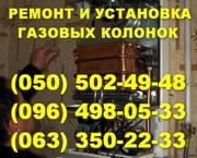 Ремонт газових колонок Івано-Франківськ. Ремонт газової колонки