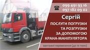 транспортні послуги крана-маніпулятора у Івано-Франківську