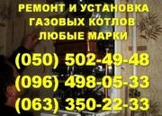 Ремонт газового котла Івано-Франківськ. Майстер по ремонту