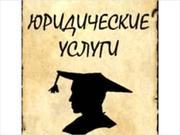 Юридические консультации Ивано-Франковск