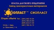 Эмаль КО868 *эмаль КО-868: эмал- КО868-868+эмаль КО№868/  Грунт-эмаль