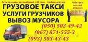 Вивіз будівельного сміття Івано-Франківськ.