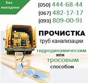 Прочищення каналізації Івано-Франківськ. Чистка труб,  прочищення