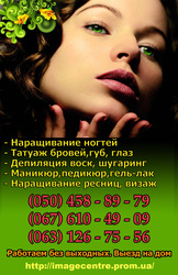 Татуаж бровей Ивано-Франковск. Цены татуаж бровей