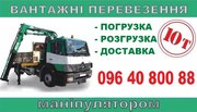 Вантажні перевезення Івано-Франківськ з краном-маніпулятором