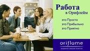 Менеджер информационных услуг в Орифлейм на дому