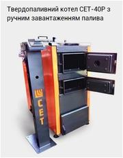 Твердотопливный котел СЕТ 40 Р с ручной загрузкой топлива