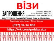 Оформлення візи в Польщу без передоплати,  Польська Шенген віза