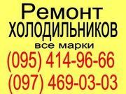 Ремонт холодильников и морозильных устройств Ивано-Франковск