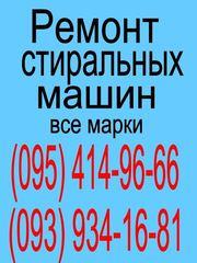 Ремонт стиральных машин и водонагревателей Ивано-Франковск