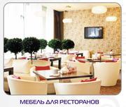 Меблі для кафе,  бару,  ресторану серії