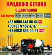 Купить бетон Ивано-Франковск,  цена,  с доставкой в Ивано-Франковске
