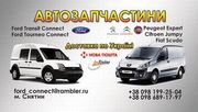 Авторозборка ford transit connect ford tourneo connect