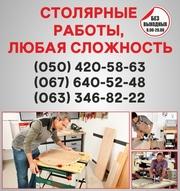 Столярні роботи Івано-Франківськ,  столярна майстерня