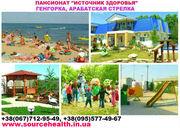 Отдых и цены Азовское море Генгорка Пансионат Источник Здоровья