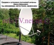 Купить спутниковую антенну Ивано-Франковск на один телевизор