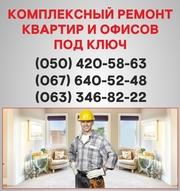 Ремонт квартир Івано-Франківськ ремонт під ключ в Івано-Франківську.