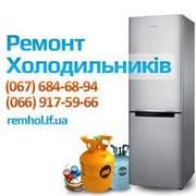 Ремонт Холодильників Івано-Франківськ