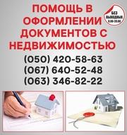 Узаконення земельних ділянок в Івано-Франківську,  оформлення документа