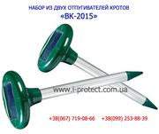 Відлякувач кротів «Вк--2015»,  комплект з 2 приладів від земляних гризу