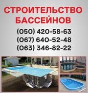 Строительство бассейнов Ивано-Франковск. Бассейн цена.