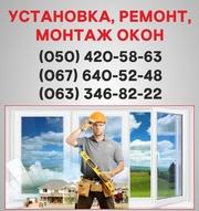 Пластикові вікна Івано-Франківськ,  установка металопластикових вікон