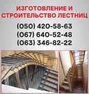 Дерев'яні,  металеві сходи Івано-Франківськ. Виготовлення сходів