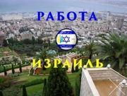 Працевлаштування в Ізраїлі. Повний супровід.