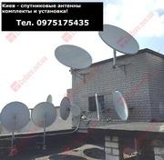 Цена спутниковой антенны ее установка комплекта в Киеве