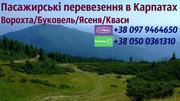 Трансфер в Карпати/таксі Карпати/автобус Буковель/Ворохта/Кваси