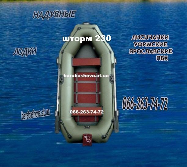 купить надувную лодку бу украина
