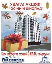 Продаж квартир у м.Надвірна